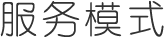 新利官方网站下载安装管理 服务模式