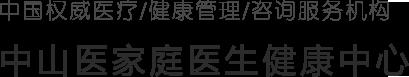 中国权威医疗/新利官方网站下载安装管理/咨询服务机构 中山医家庭医生新利官方网站下载安装中心