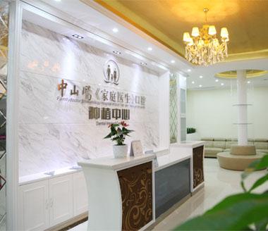 广州民航国际口腔医院